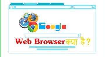 Web Browser क्या है और कितने प्रकार के होते हैं?