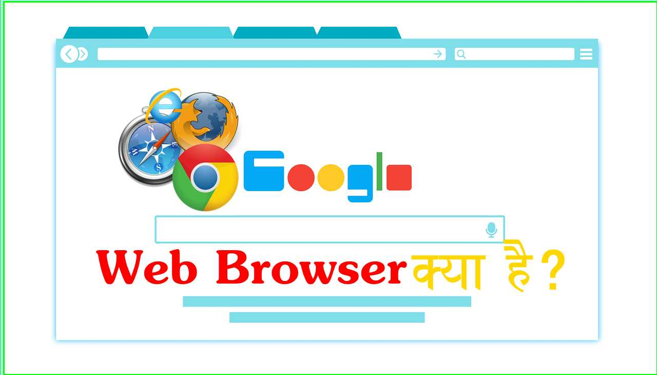 web browser kya hai hindi