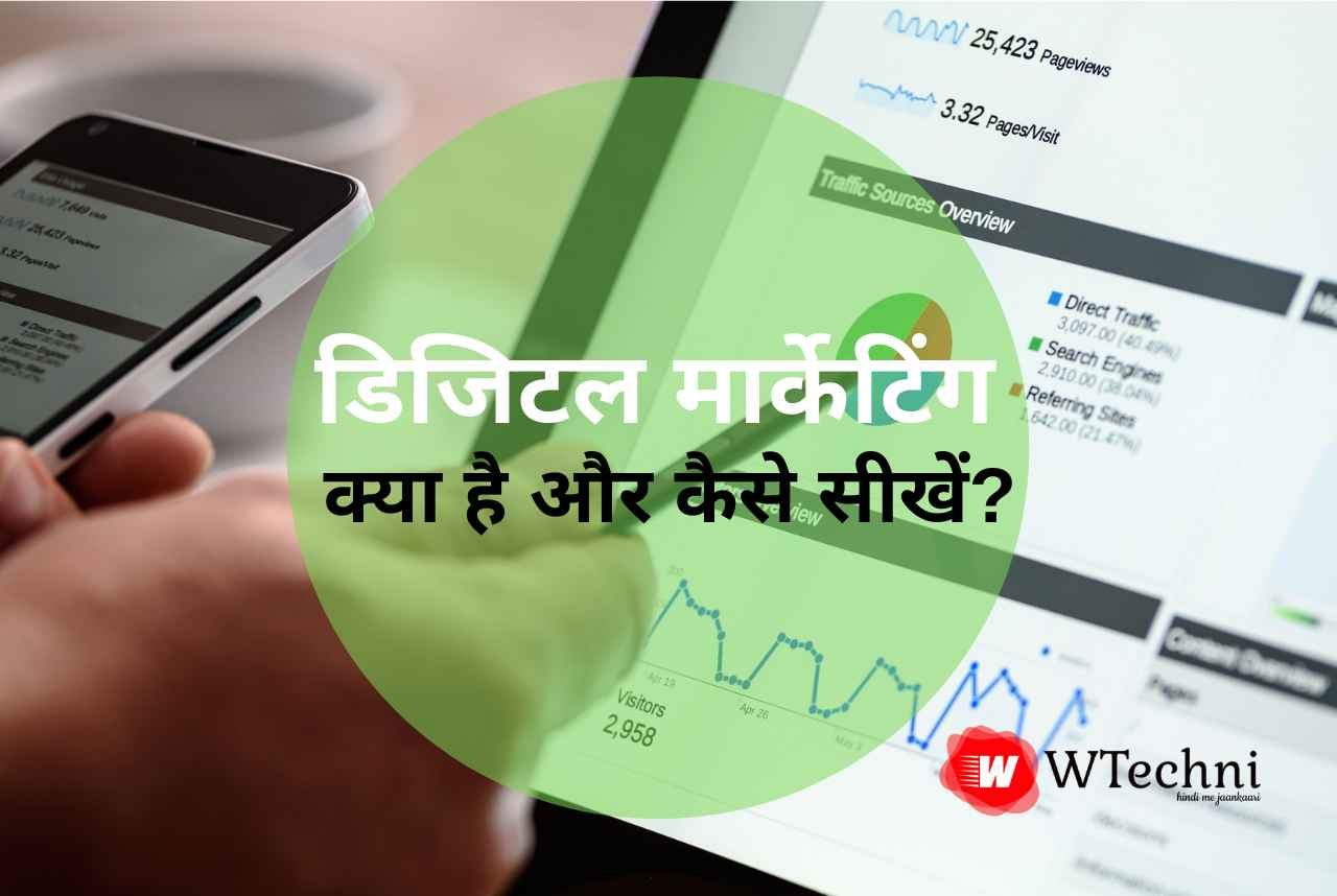 Digital marketing kya hai hindi
