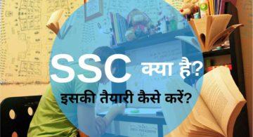 SSC क्या है और इसका फुल फॉर्म इन हिंदी