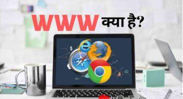 WWW क्या है और इसका फुल फॉर्म क्या है?
