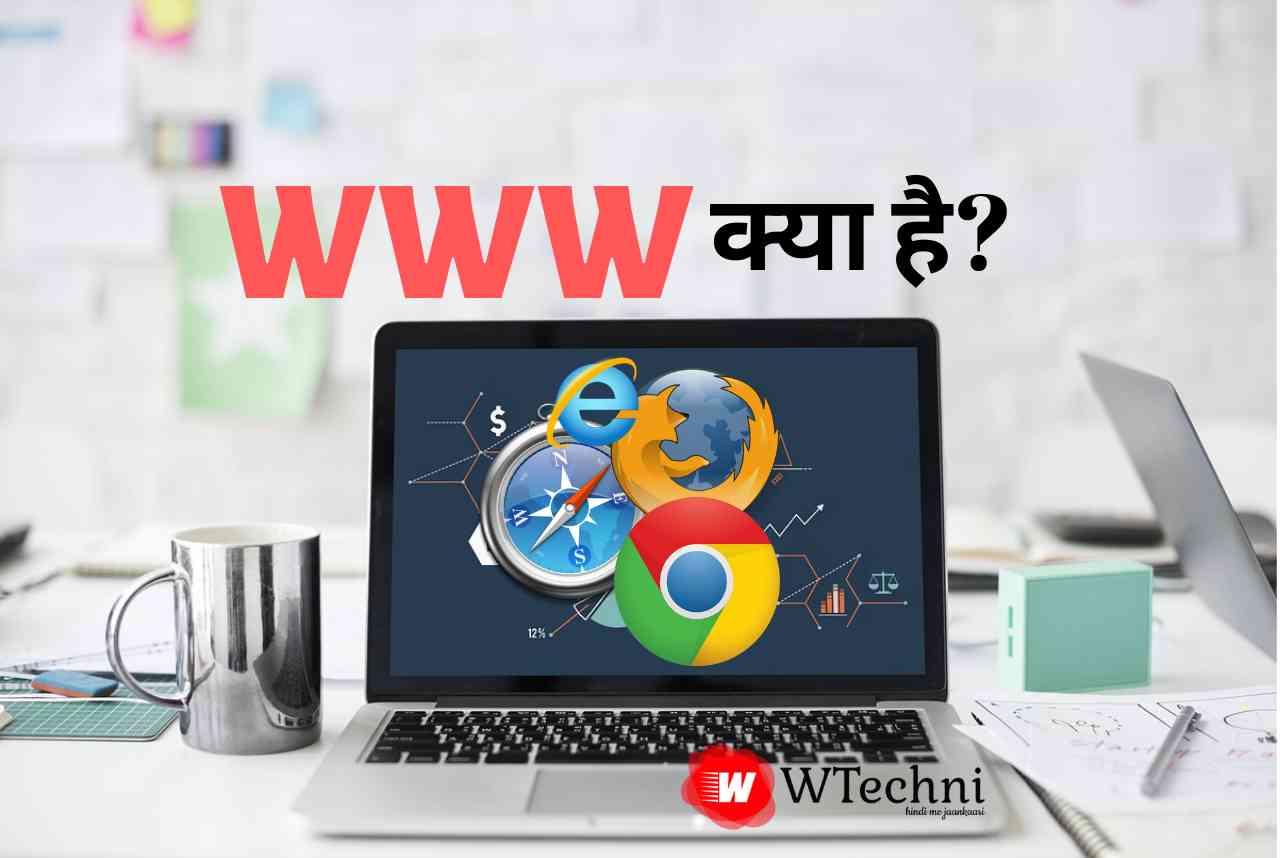 WWW kya hai hindi