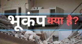 भूकंप क्या है और इसकी परिभाषा क्या है