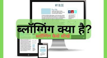 ब्लॉगिंग क्या है और एक शानदार ब्लॉग कैसे बनाएं?