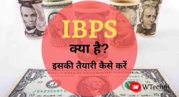 IBPS क्या है और इसके लिए क्वालिफिकेशन