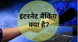 इंटरनेट बैंकिंग क्या है और कैसे चालू करें?