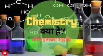 Chemistry क्या है और इसे हिंदी में क्या कहते हैं