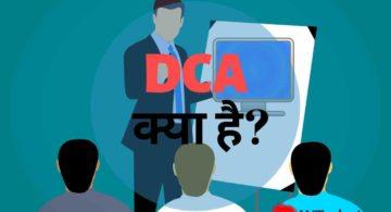 DCA कंप्यूटर कोर्स क्या है और इसका सिलेबस