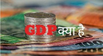 GDP क्या है और इसका फुल फॉर्म क्या है?