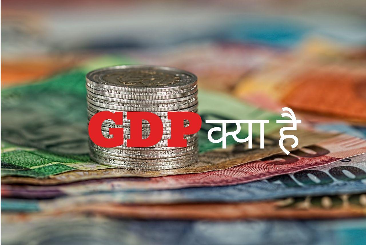 GDP kya hai hindi