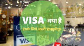 Visa क्या है और इसके लिए क्या डॉक्यूमेंट चाहिए