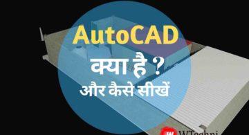 Auto CAD क्या है और कैसे चलाये