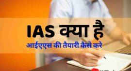 IAS क्या है और इसका फुल फॉर्म