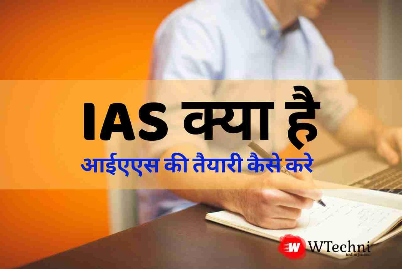 ias kya hai hindi