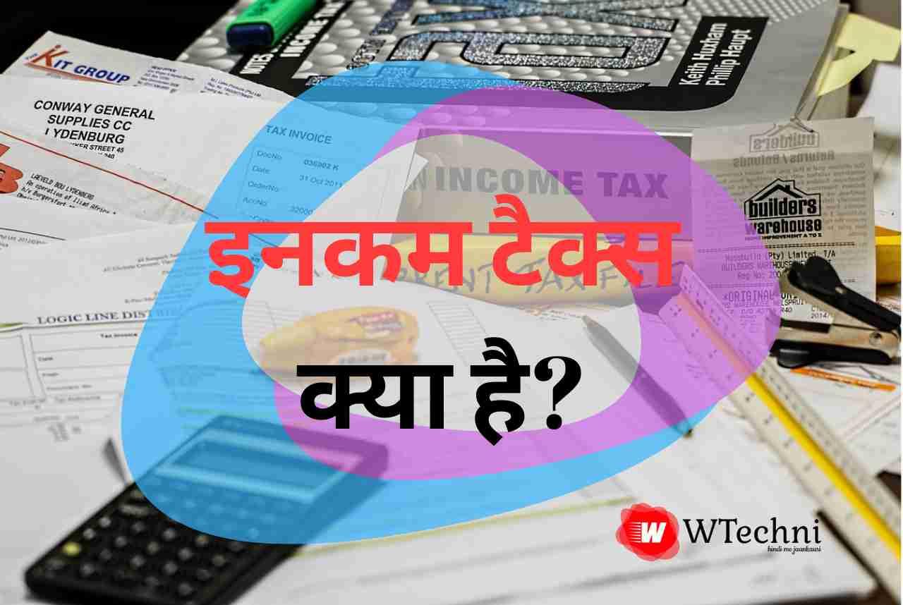 इनकम टैक्स क्या है - income tax kya hai hindi