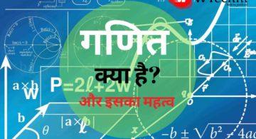 गणित क्या है और इसका अर्थ क्या है?