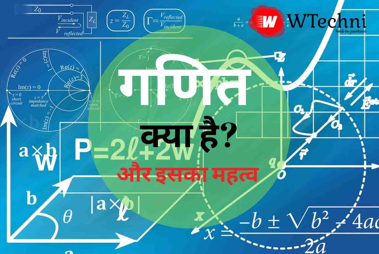 math kya hai hindi