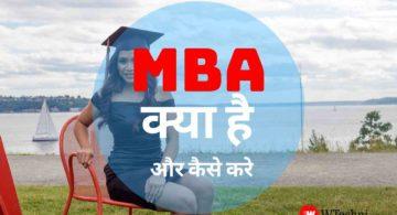 MBA क्या है और इसे करने में कितना पैसा लगेगा