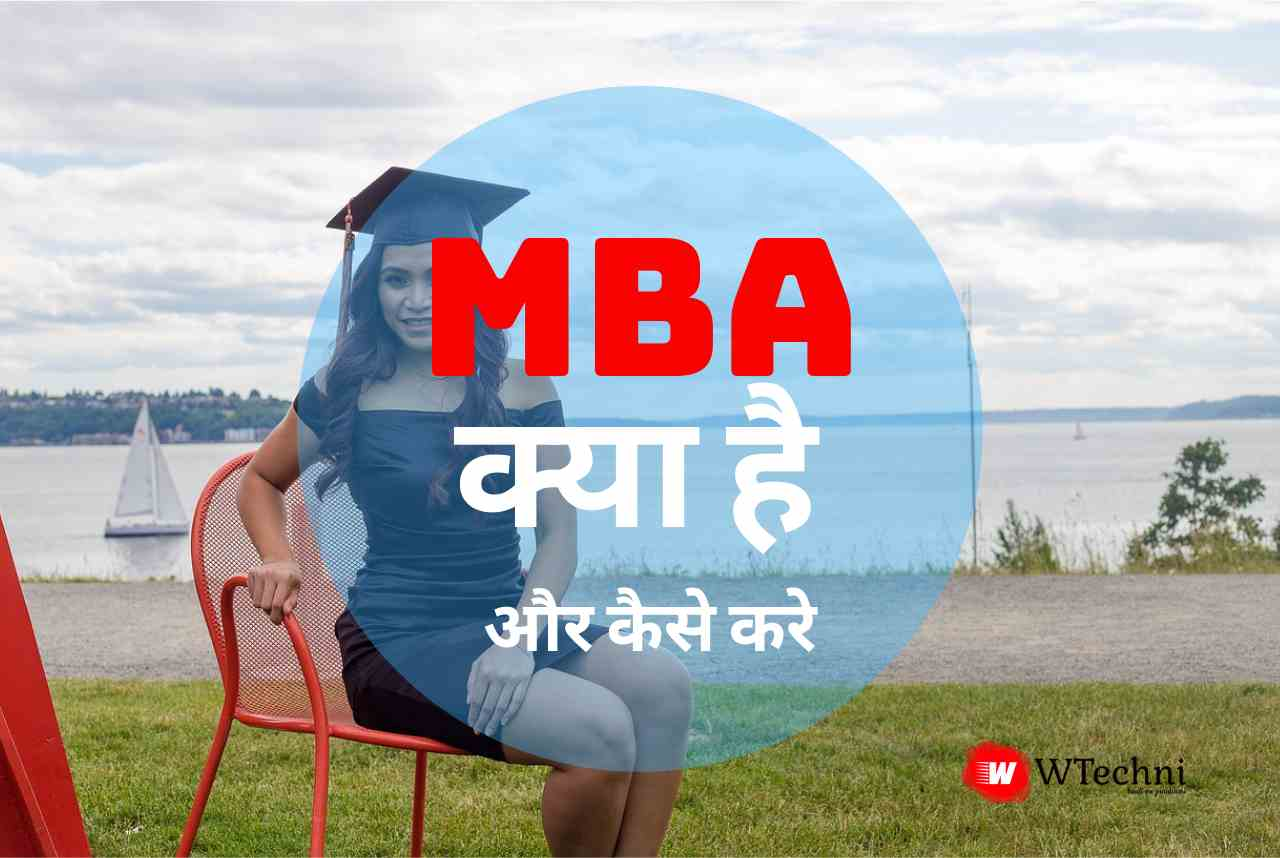 mba kya hai hindi