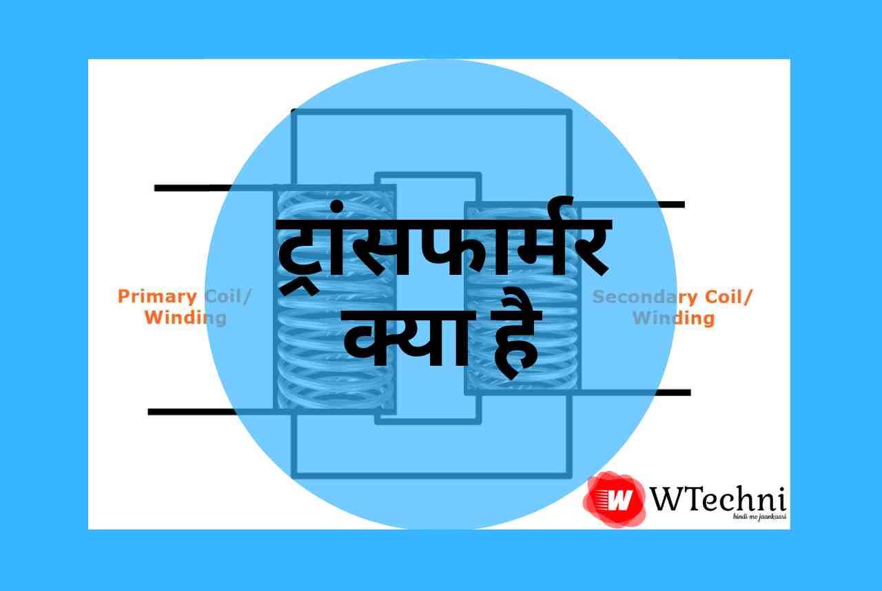 transformer kya hai hindi