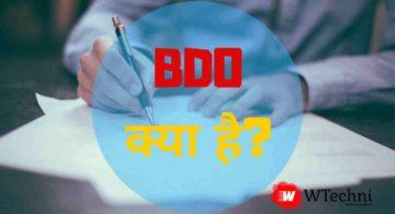 BDO क्या है और एक BDO ऑफिसर कैसे बने?