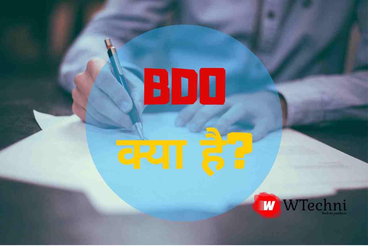 BDO kya hai hindi