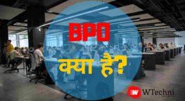 बीपीओ क्या है और इसमें क्या काम होता है