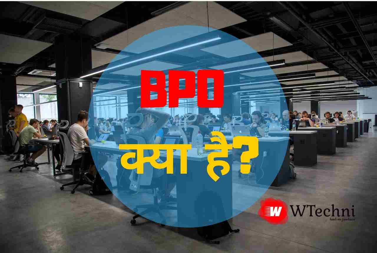BPO kya hai hindi