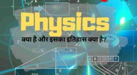 फिजिक्स क्या है और इसकी परिभाषा क्या है