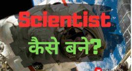 साइंटिस्ट कैसे बने – इसरो या नासा में वैज्ञानिक बनने का तरीका