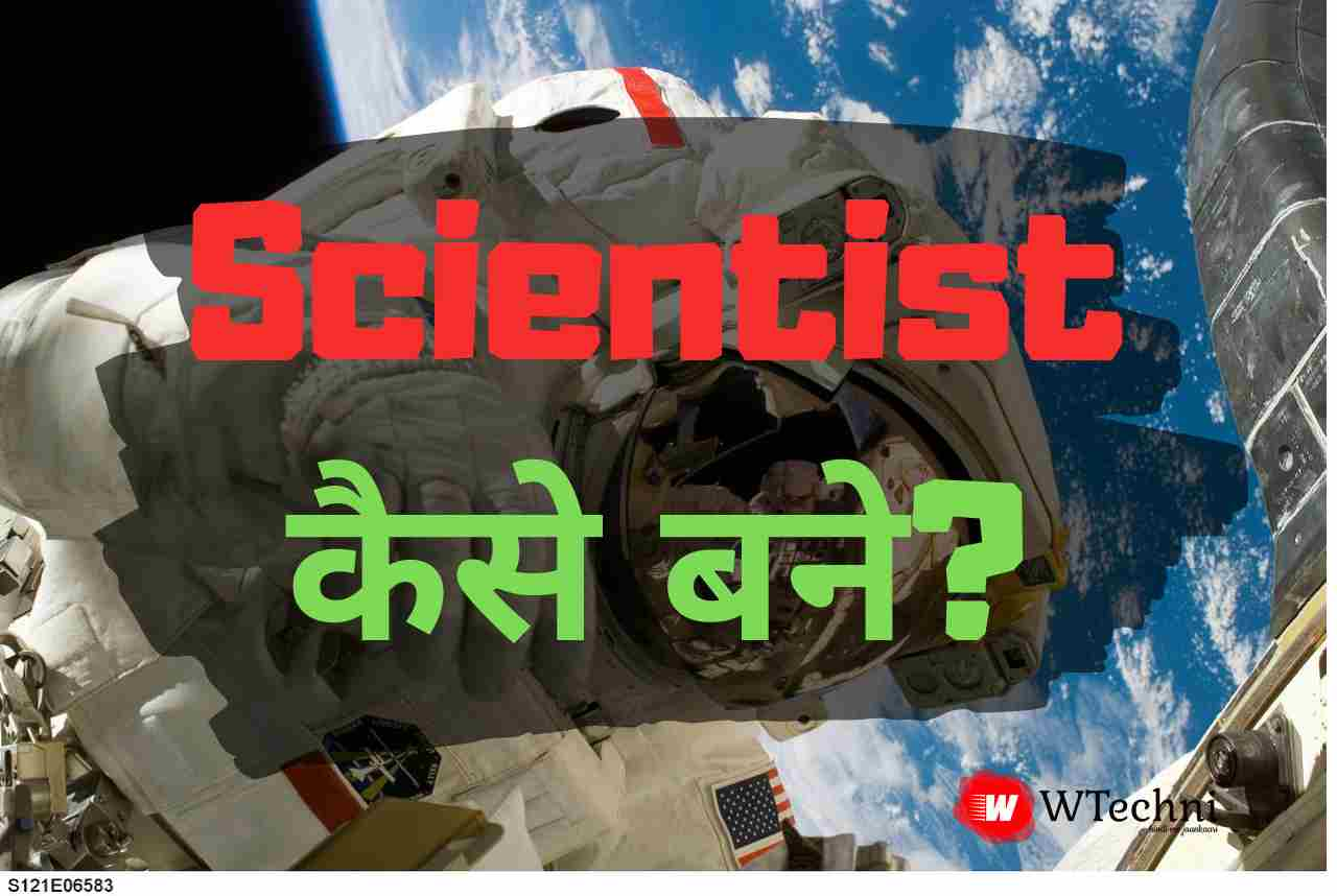 Scientist kaise bane hindi