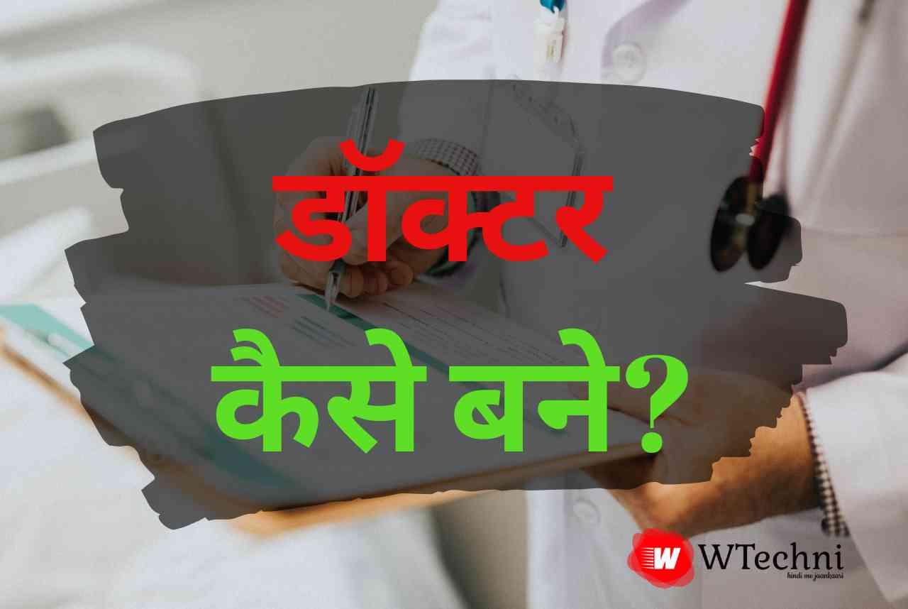 doctor kaise bane hindi