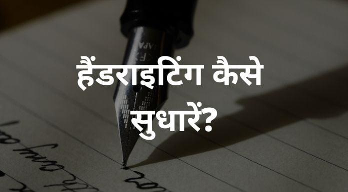 handwriting kaise sudhare - हैंडराइटिंग कैसे सुधारें?
