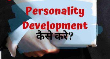 पर्सनालिटी डेवलपमेंट कैसे करें – How to develop personality in hindi