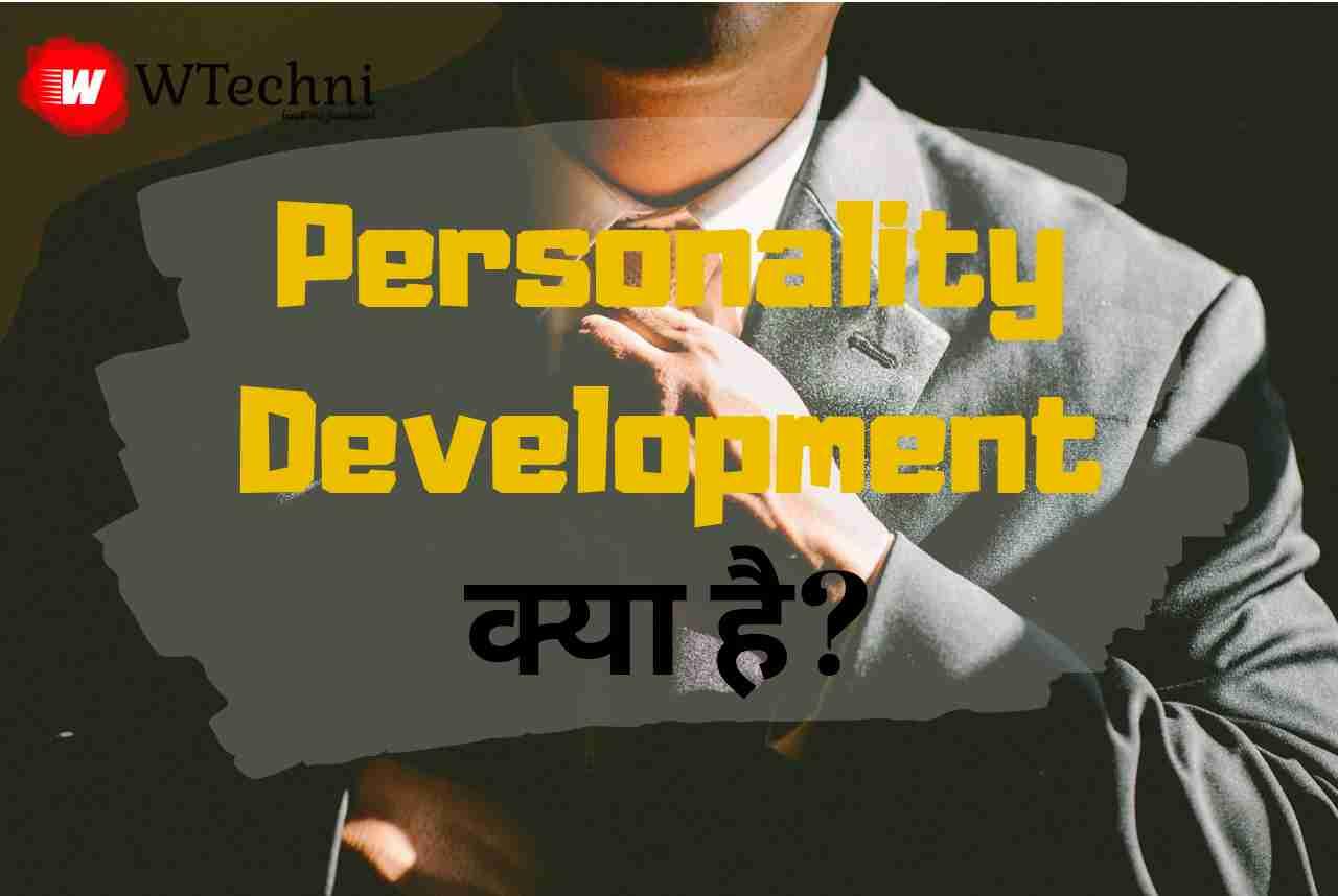 personality development kya hai hindi