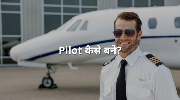 pilot kaise bane
