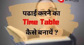Study करने का टाइम टेबल कैसे बनाते हैं?