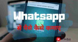 Whatsapp से पैसे कैसे कमाए – पैसे कमाने का आसान तरीका