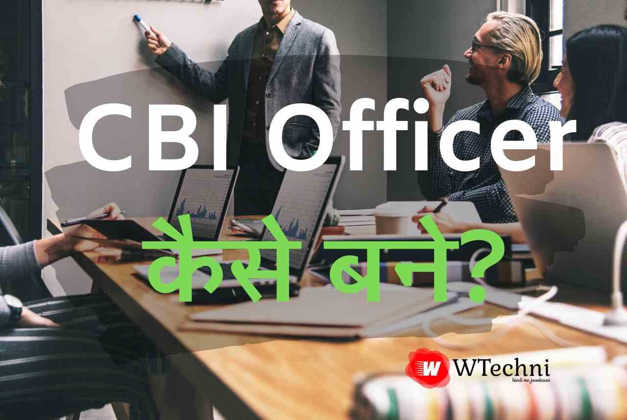 CBI Officer kaise bane hindi