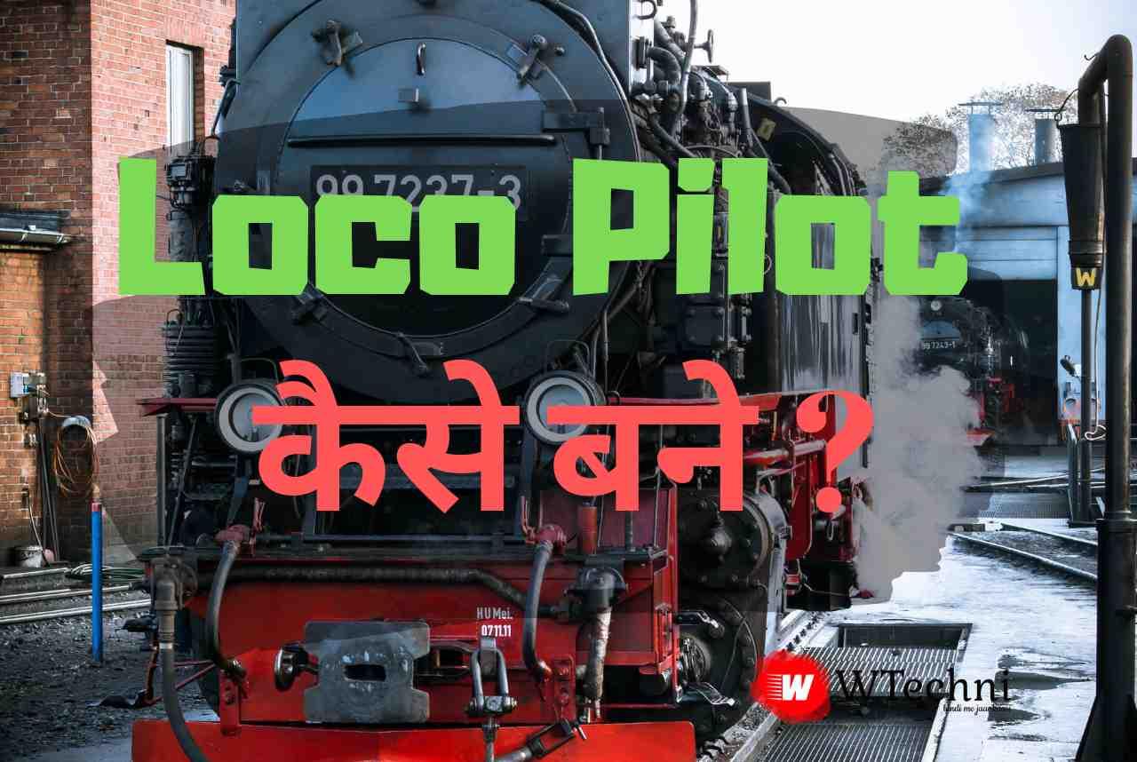 Loco Pilot kaise bane hindi