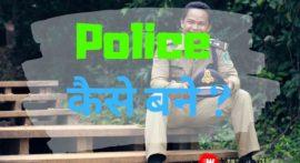 पुलिस कैसे बने और पुलिस बनने के लिए कौन सा सब्जेक्ट लेना पड़ता है?