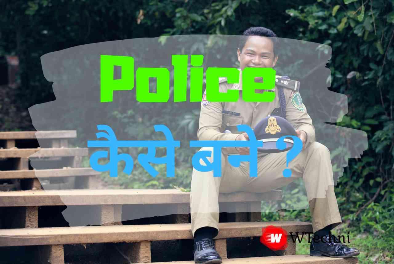 Police kaise bane hindi