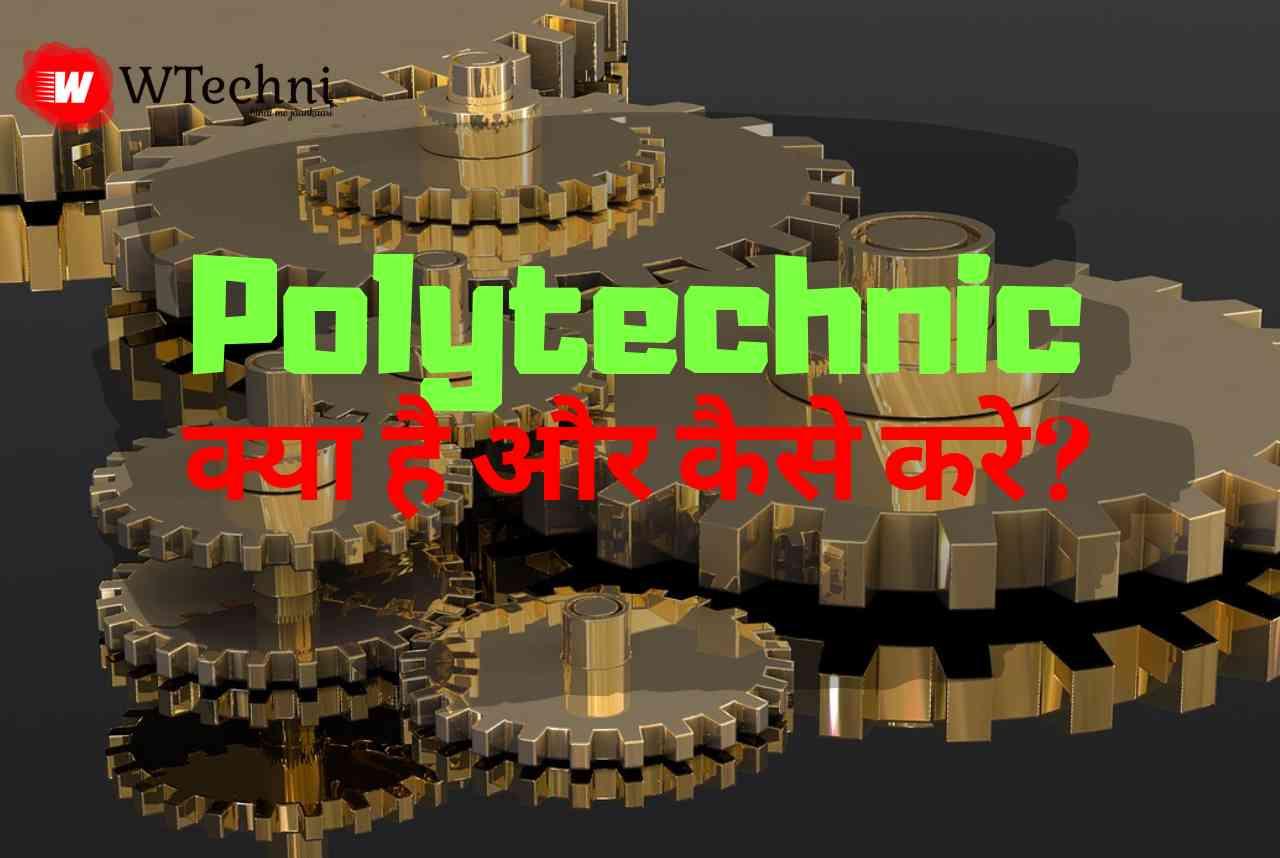 Polytechnic kya hai hindi