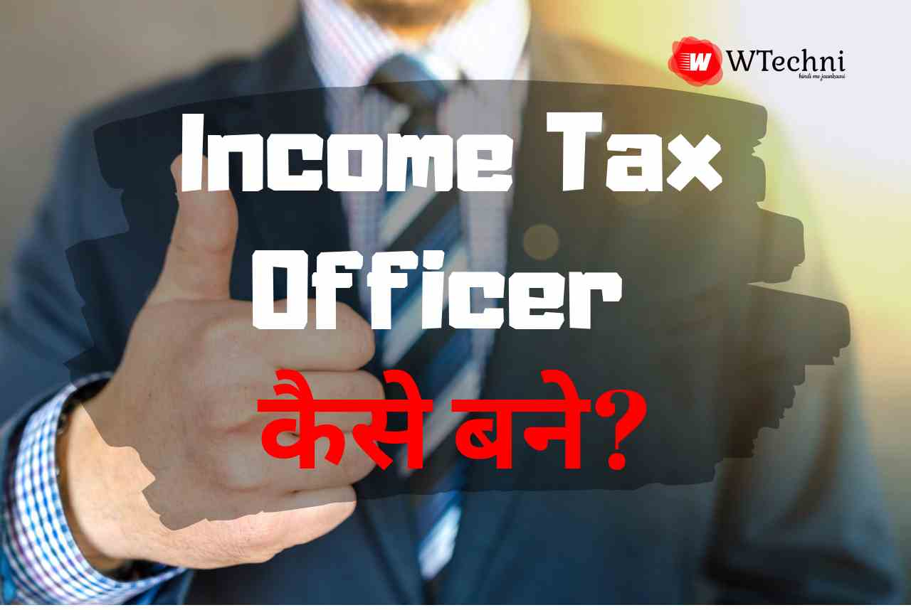 income tax officer kaise bane hindi