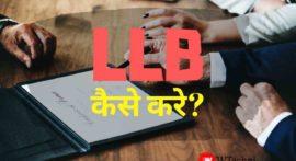 LLB कैसे करें और इसके लिए क्वालिफिकेशन