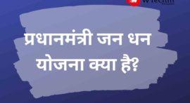 प्रधानमंत्री जन धन योजना क्या है और इसकी विशेषता?