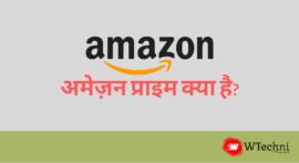 Amazon Prime क्या है और इसका क्या मलतब है?