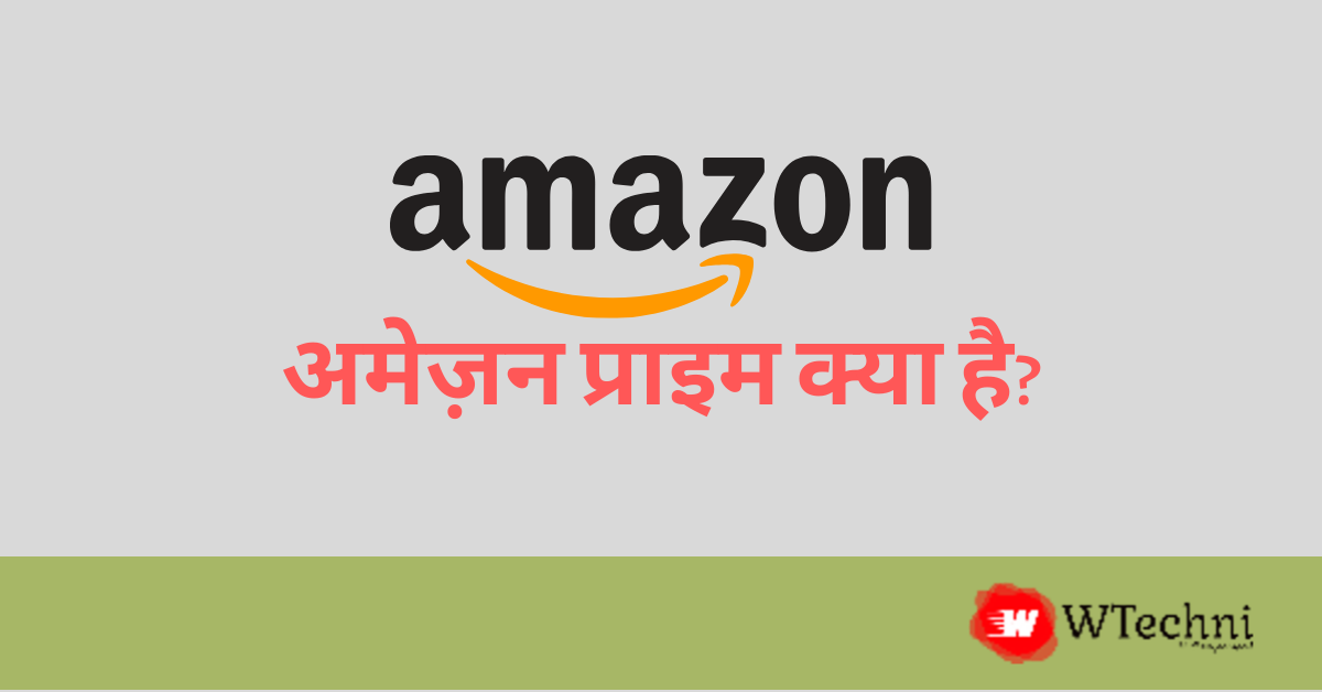 amazon prime kya hai hindi