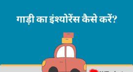 वाहन बीमा क्या है और गाड़ी का इंश्योरेंस कैसे करें?