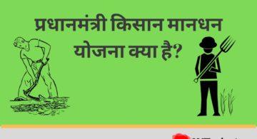 प्रधानमंत्री किसान मानधन योजना क्या है और इसके फायदे?